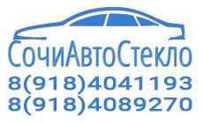 Сочи Авто Стекло — продажа и замена автостекол. Тонирование. Ремонт сколов, трещин.